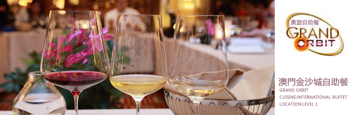 澳門威尼斯人系列澳門金沙城奧旋Grand Orbit自助餐餐廳