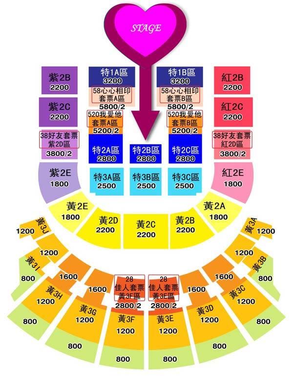 2014丁噹演唱會 丁噹真愛好難得 丁噹演唱會 2014跨年演唱會 台灣2014演唱會 丁噹