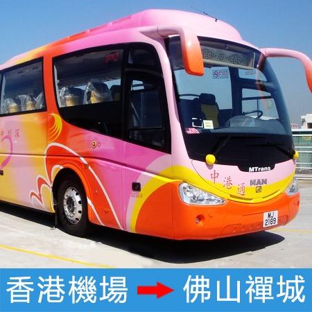 香港國際機場到佛山禪城-中港通巴士