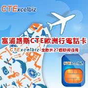 塞浦路斯CTE歐洲行電話卡(CTExcelbiz)