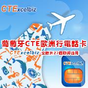 葡萄牙CTE歐洲行電話卡(CTExcelbiz)