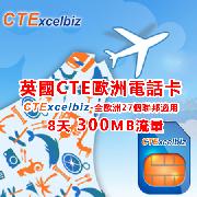 英國歐洲行CTE上網電話卡(300MB上網流量)
