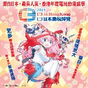 C3日本動玩博覽2015門票(電子票)