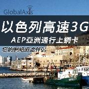 以色列AEP亞洲通行上網卡套餐(高速3G流量)