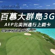 百慕大群島AEP北美洲通行上網卡套餐(高速3G流量)