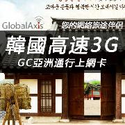 韓國GC亞洲通行上網卡套餐(高速3G流量)