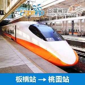 [八折優惠]板橋站到桃園站-台灣高鐵