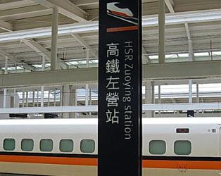 高雄到台北高鐵篇