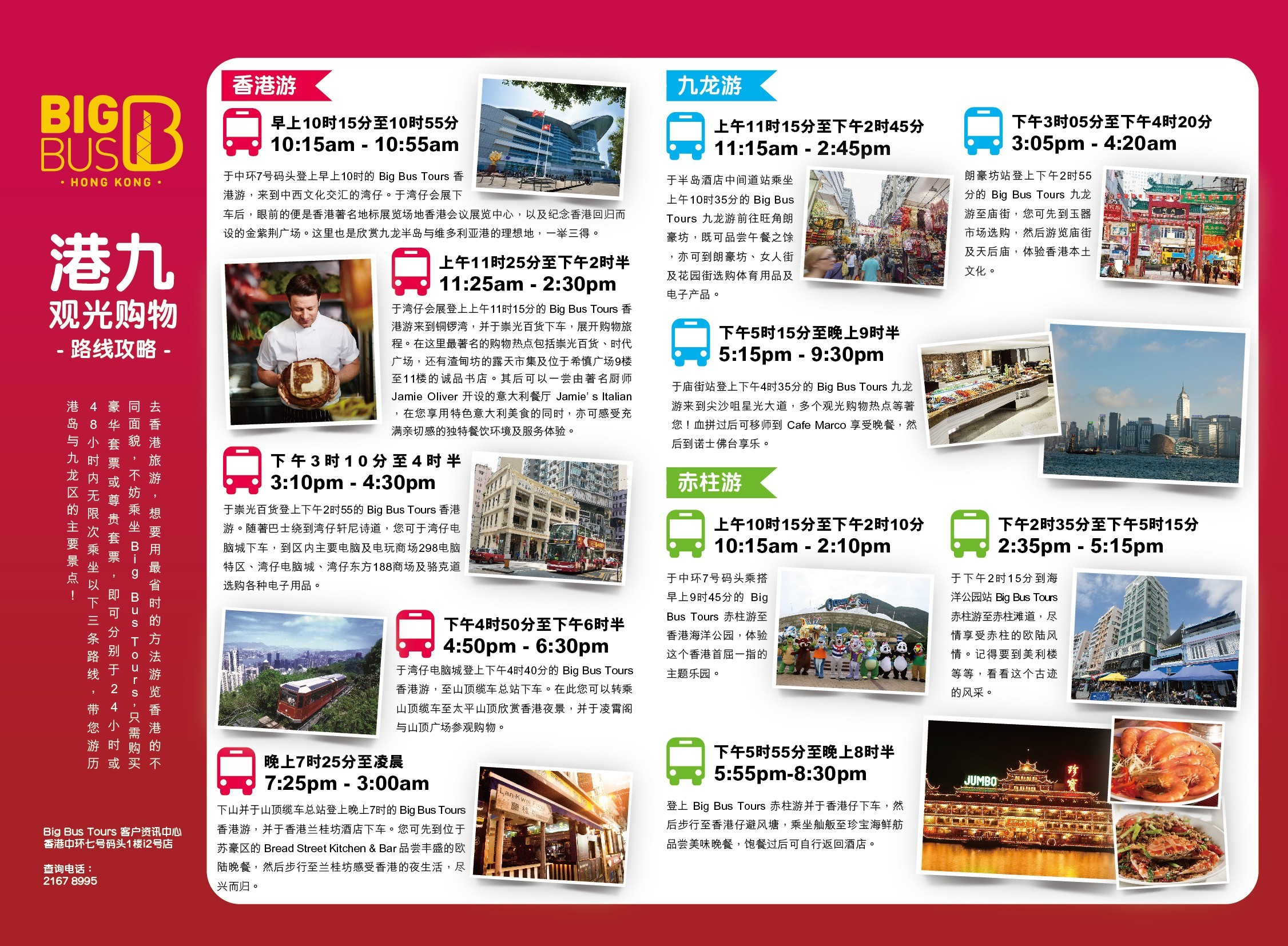香港大巴士遊BIG BUS車票,香港BIG BUS觀光巴士路線,香港BIG BUS觀光巴士一日遊