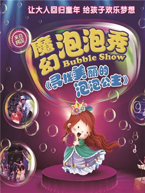 《魔幻泡泡秀——尋找美麗的泡泡公主》(2017年03月19日)