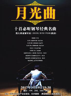 澳大利亞鋼琴家黃彭獨奏音樂會(2017年03月19日)