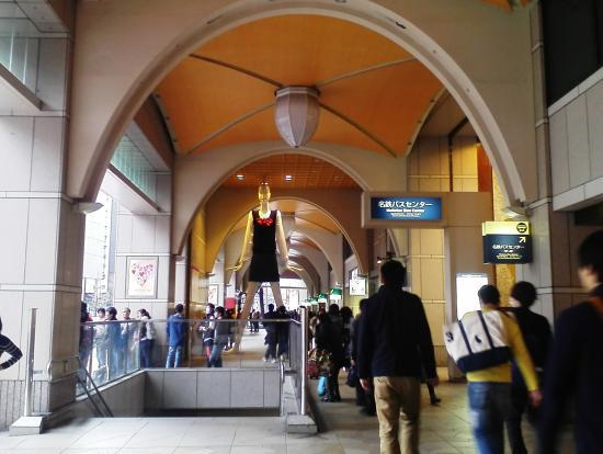 名古屋-名鐵百貨店