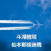 斗湖機場24小時接送機專車服務(雙程)