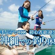 沖繩海釣+現場料理魚獲半日遊(可選自行集合OR那霸市區接送)