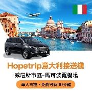 意大利威尼斯市區酒店到馬可波羅機場24小時送機服務