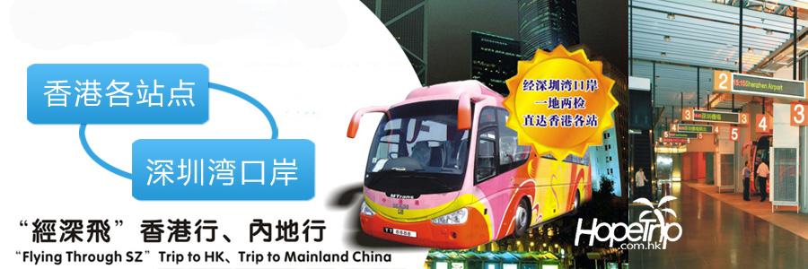 香港佐敦到佛山禪城-中港通巴士,香港到佛山直通巴士,佐敦到禪城巴士,香港到佛山巴士預訂,佛山中港通,港佛跨境巴士