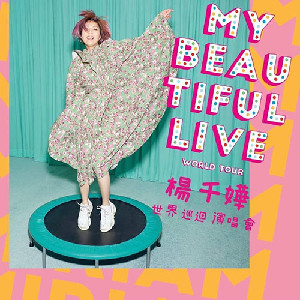 2019My beautiful live 楊千嬅世界巡迴演唱會-湛江站