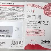 【觸底促銷】日本DOCOMO 4G 8日无限上網数据卡(2折+兩張包郵)
