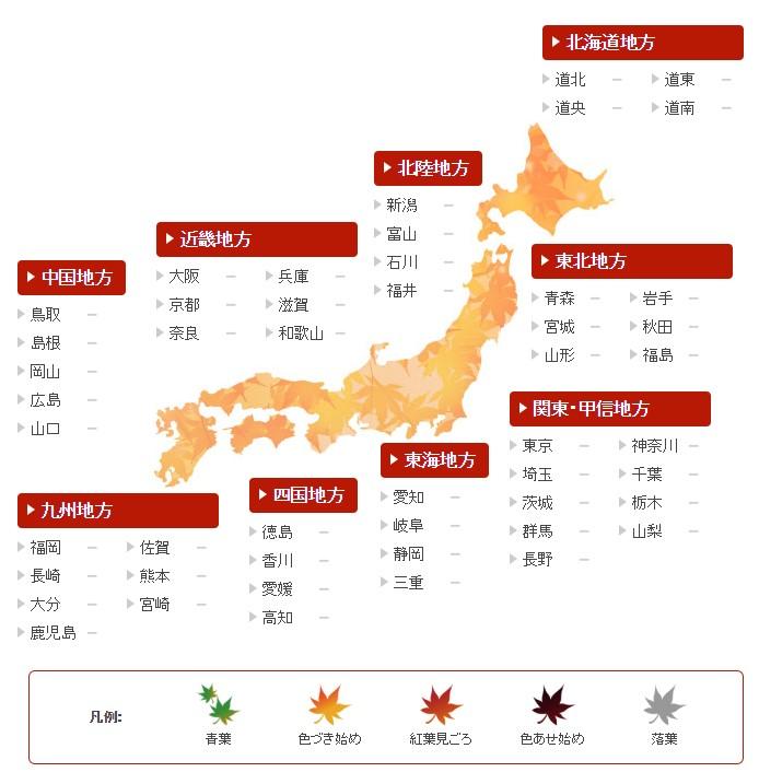 九州 紅葉 2019