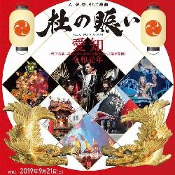 [9/21開催]第134回杜之賑・愛知·令和元年入場券