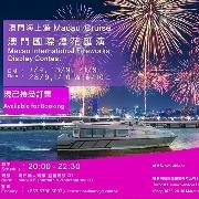2019澳門海上遊煙花節船票(僅含單人船票)