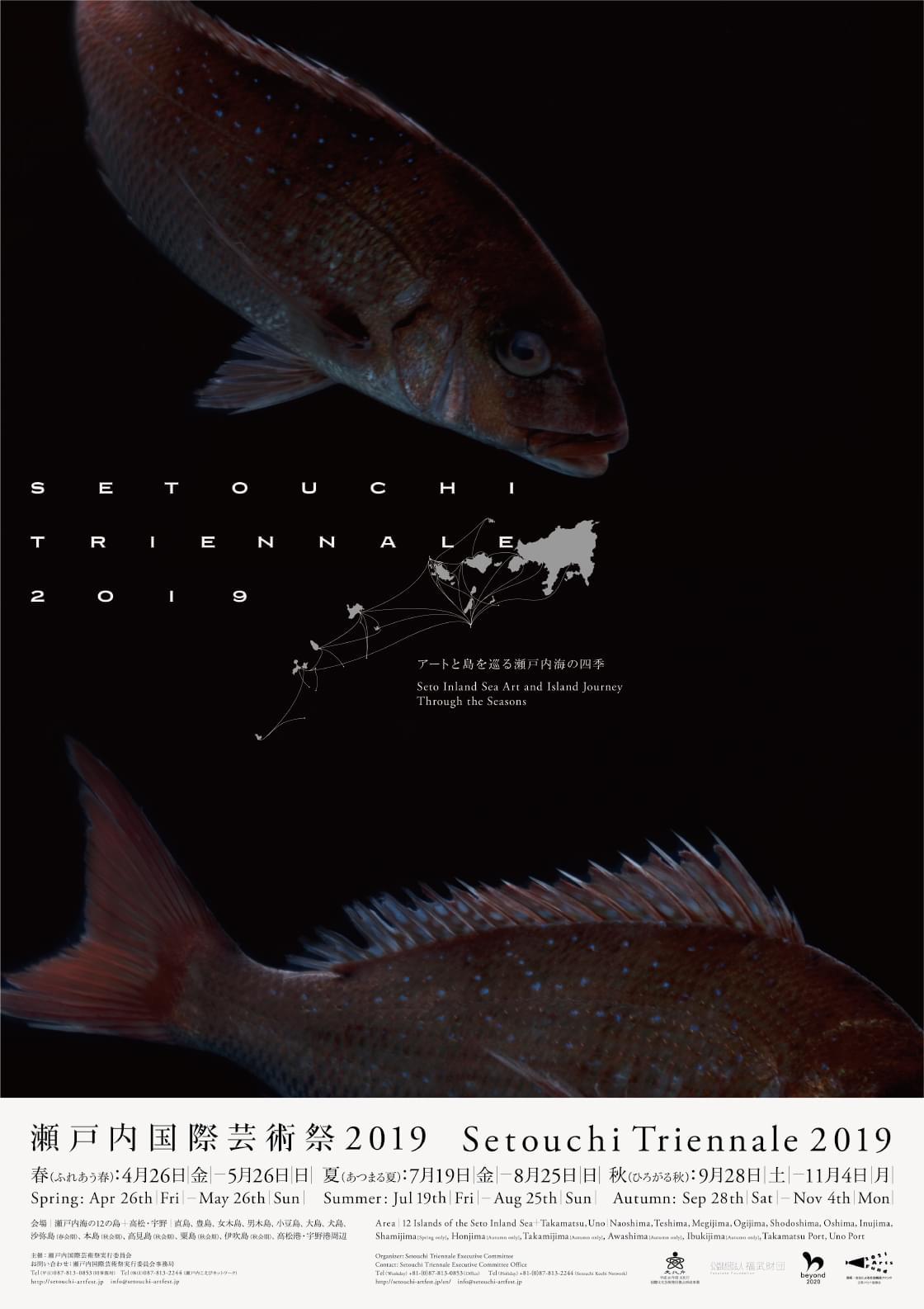 瀨戶內國際藝術節