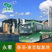 東莞觀瀾湖度假村-香港-永東巴士