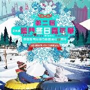澳門第二屆冬日嘉年華娛雪票
