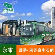東莞寮步石龍-香港(永東巴士)