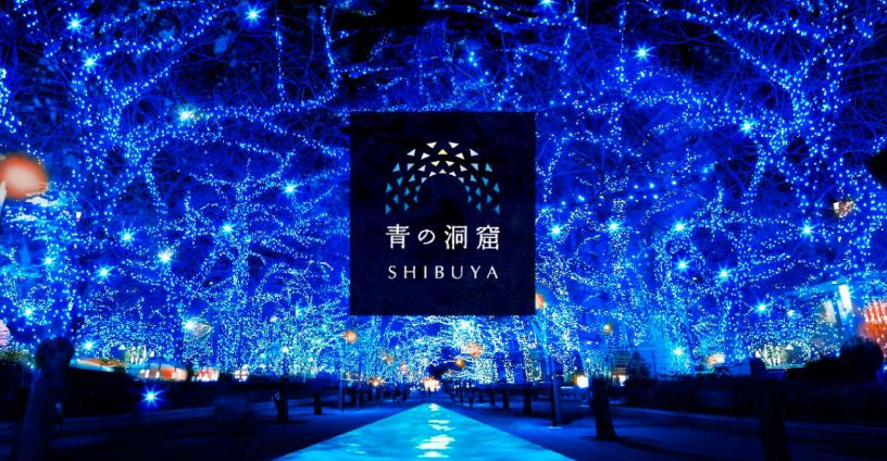"""澀谷年末夢幻彩燈活動""""青之洞窟 SHIBUYA""""開始了"""
