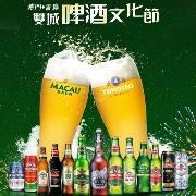 澳門青島雙城啤酒文化節