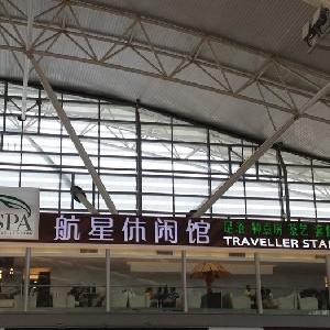 西安航星休閑酒店(鹹陽國際機場)
