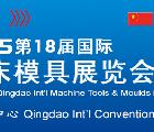 2011年第14屆青島國際機床模具展覽會