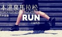 公益路跑-台東知本溫泉馬拉松2016