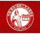 第十一屆中國(莆田)海峽工藝品博覽會