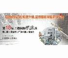2016中國智能工廠及機器人博覽會【第18屆上海國際機床展】