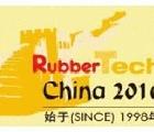 2016第十六屆中國國際橡膠技術展覽會