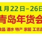 2016青島年貨會暨第12屆中國(青島)特色年貨交易會