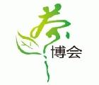 2015第四屆蘇州春季茶葉博覽會