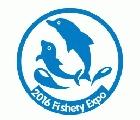 2016第11屆中國國際(廈門)漁業博覽會