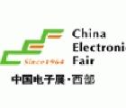 2016年中國(成都)電子展
