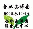 2015中國(合肥)國際茶業博覽會