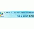 2015第四屆中國(青島)國際奢華珠寶首飾暨流行飾品展覽會