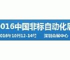 2016中國國際非標自動化產業展覽會
