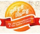 第十二屆中國國際美食旅遊節(成都)