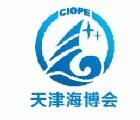 中國(天津)國際海工裝備和港口機械交易博覽會