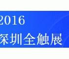 2016深圳全觸展