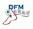 DFM2015第十六屆中國(東莞)國際鞋機鞋材工業技術展覽會