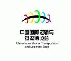 第十五屆中國國際運輸與物流博覽會