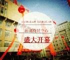 2015'中國(沙河)玻璃工業博覽會暨春季藝術玻璃新品訂貨會